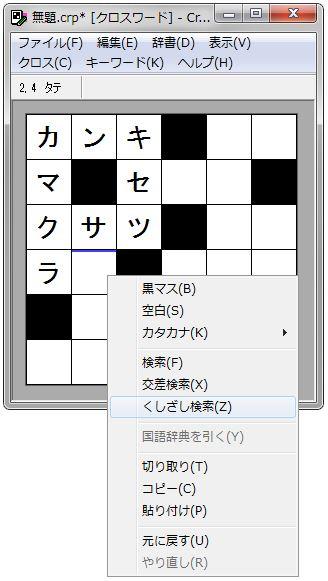 crossword-builder11