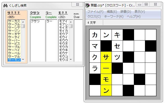 crossword-builder12