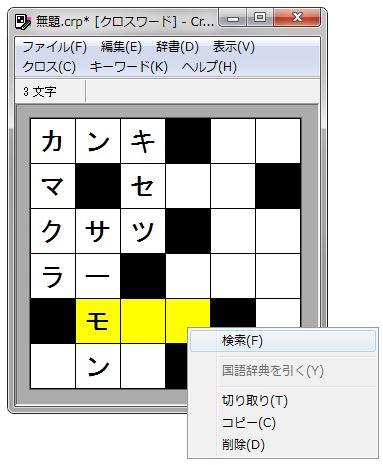 crossword-builder13