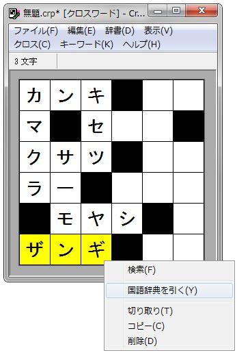 crossword-builder15