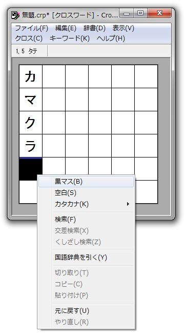 crossword-builder8