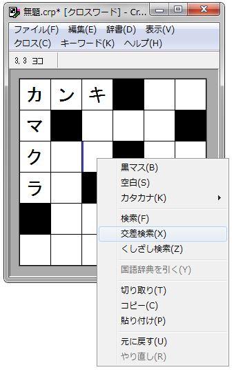 crossword-builder9