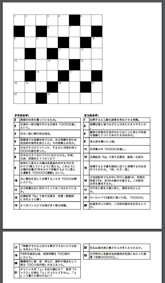 クロスワード問題印刷