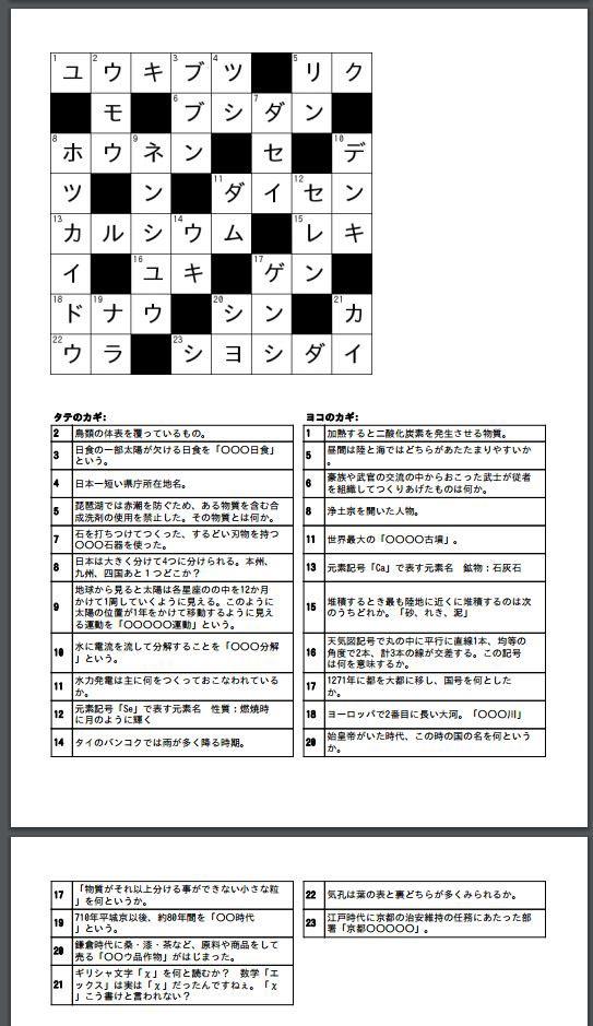クロスワード解答印刷