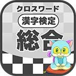 漢字検定総合