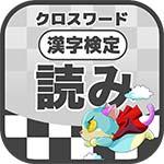 漢字読み方