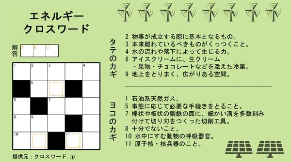 エネルギークロスワード