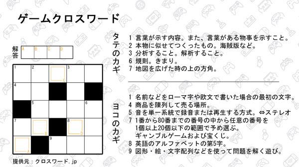 ゲームクロスワード