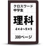 中学総合理科クロスワードパズル