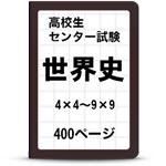 高校世界史クロスワードパズル