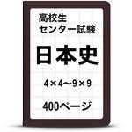高校日本史クロスワードパズル