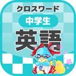 中学英語アプリ