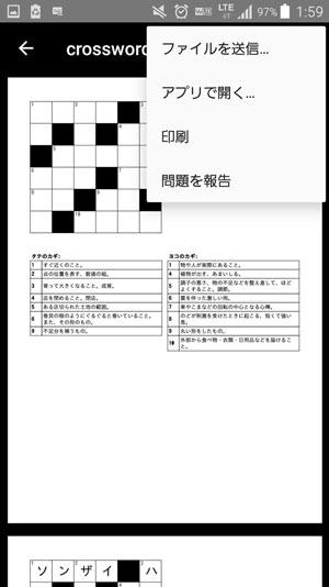 スマホクロスワード印刷手順10
