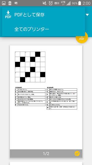 スマホクロスワード印刷手順11