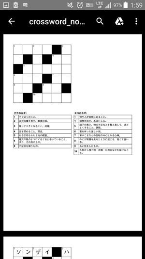 スマホクロスワード印刷手順8