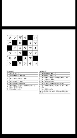 スマホクロスワード印刷手順9